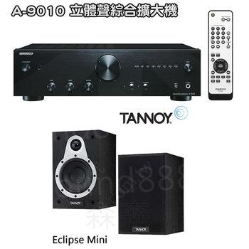 ONKYO A-9010 立體聲綜合擴大機+TANNOY Eclipse Mini 迷你 書架型喇叭