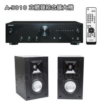 ONKYO A-9010 立體聲綜合擴大機+Klipsch B-10 書架型喇叭