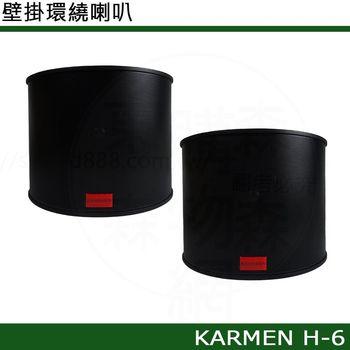 KARMEN H-6 半圓形壁掛環繞喇叭