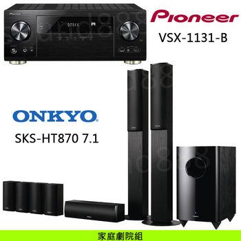 劇院超值組 VSX-1131-B 7.2聲道 AV環繞擴大機+ONKYO SKS-HT870 7.1家庭劇院喇叭組