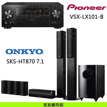 Pioneer 超值組 VSX-LX101-B 7.2聲道 AV環繞擴大機+ONKYO SKS-HT870 7.1家庭劇院喇叭組
