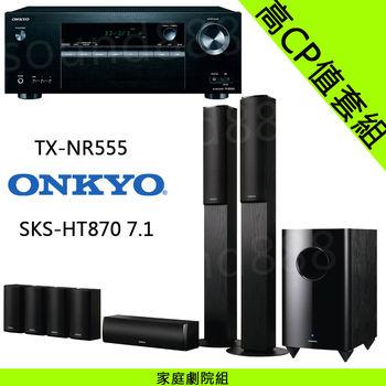 ONKYO TX-NR555 7.2聲道影音擴大機+ONKYO SKS-HT870 7.1家庭劇院喇叭組