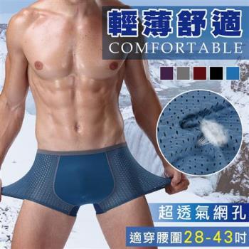 【HelloBeauty 】超彈力冰絲超薄鑽石網孔透氣 男內褲  上千個透氣孔~ 多向分解壓力~ 透氣性極佳~