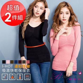 BeautyFocus (2件組)台灣製機能雕塑保暖發熱衣(2481)