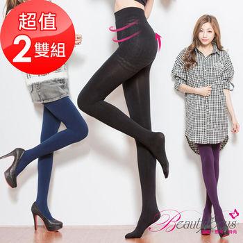 BeautyFocus  (2件組)180D全彈性顯瘦保暖褲襪(5300)