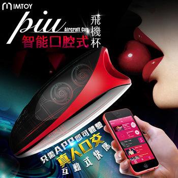 美國IMTOY PIU 男用智能影像互動 口交電動飛機杯 充電自慰器