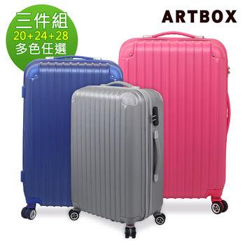 【ARTBOX】迷戀經典 - 20+24+28吋ABS可加大硬殼行李箱(多色任選)