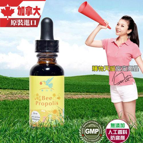 【加拿大ONE】 頂級超濃縮蜂膠液 (30ml/瓶)