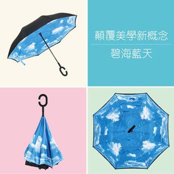 【繽粉新世界】C型把手反向傘//顛覆美學_單入組