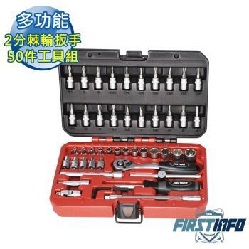 多功能2分棘輪扳手套筒起子頭50件工具組 台灣製造 高品質