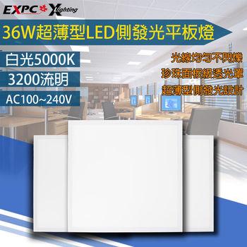 LED 平板燈 36W 薄型側發光 面板燈 輕鋼架 X-LIGHTING