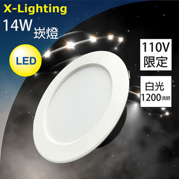 (4入) LED 14W 崁燈 白光 開孔 15cm 防眩 高亮度 EXPC X-LIGHTING