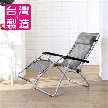 樂活專利無段式休閒躺椅