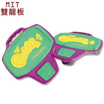 【時尚運動】MIT 二代雙龍板(綠色)