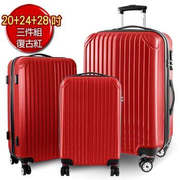 Perryoun 派瑞歐-20+24+28吋ABS經典直紋系列行李箱三件組-復古紅