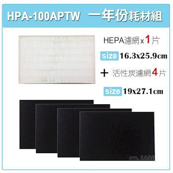 適用 HPA-100APTW Honeywell 空氣清淨機一年份耗材【濾心*1+活性碳濾網*4】