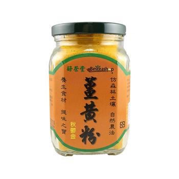 【好茶堂】Autumn Turmeric 秋鬱金 薑黃粉(0010002)150g