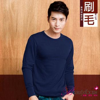 BeautyFocus 男圓領刷毛蓄熱保暖上衣(5591)-深藍色