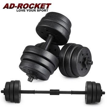 【AD-ROCKET】環保槓鈴啞鈴兩用組合(15kg)/健身器材/舉重/核心訓練