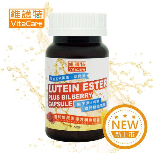 【維護特】專利葉黃素複方明亮膠囊30顆/瓶X3瓶-全素可食