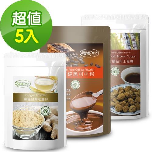 【樸優樂活】黑糖薑汁可可DIY沖調組(黑糖粒*2+可可粉*2+薑粉*1)