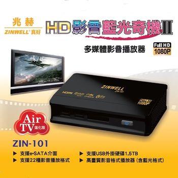 ZINWELL兆赫 HD影音藍光奇機II多媒體播放器