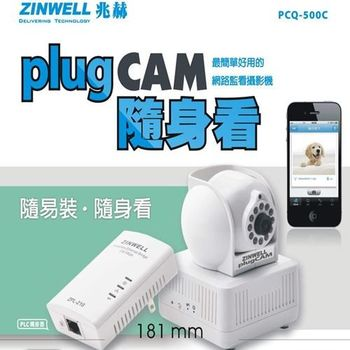 ZINWELL兆赫Plugcam PCQ-500C 網路監看攝影機