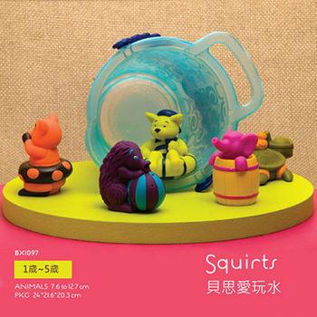 【美國B.Toys感統玩具】貝思愛玩水