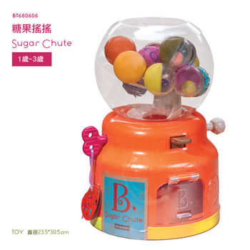 【美國B.Toys感統玩具】糖果搖搖