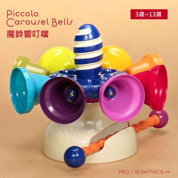 【美國B.Toys感統玩具】魔鈴響叮噹