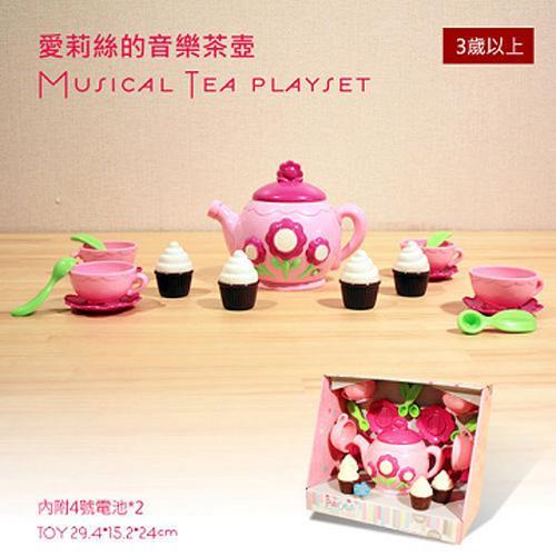 【美國B.Toys感統玩具】愛莉絲的音樂茶壺
