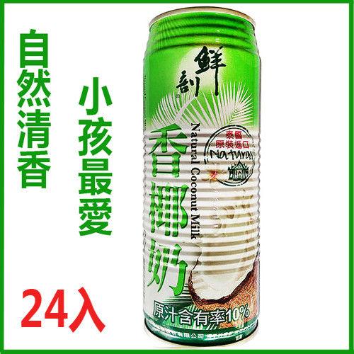 半天水 鮮剖 香椰奶 (520ml x 24罐)