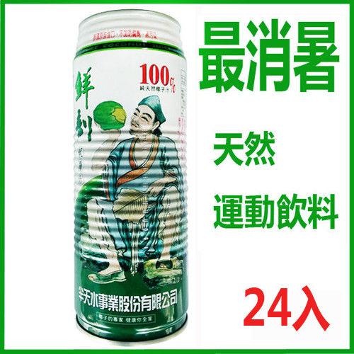 半天水 鮮剖100%純椰子汁 (520ml x 24罐)