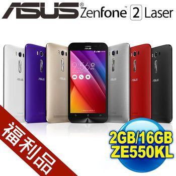 【福利品】華碩ASUS ZenFone 2 Laser 16GB 5.5吋智慧型手機 ZE550KL -送專用鋼化玻璃貼+手機支架