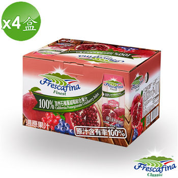 【嘉紛娜】100%加州石榴蔓越莓綜合果汁(12入*4盒)