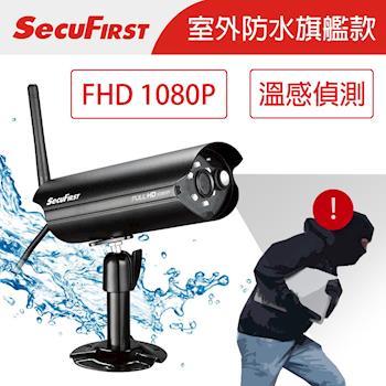 SecuFirst WP-H03S 防水FHD無線網路攝影機