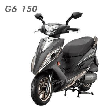 KYMCO 光陽  G6  150  BREMBO特仕版(2016新車)24期-送陶板屋禮卷2張