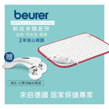 《送美容按摩小物》【德國博依beurer】熱敷墊-舒活透氣型HK Comfort