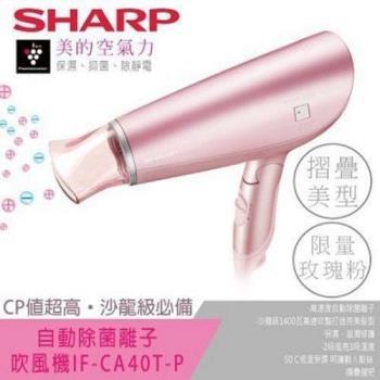 【SHARP夏普】 自動除菌離子吹風機 IF-CA40T
