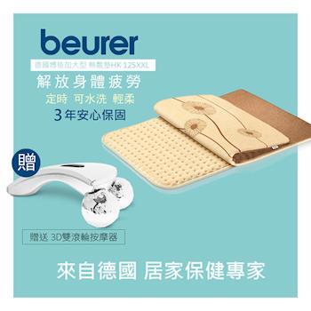 《送美容按摩小物》【德國博依beurer】透氣加大型電熱毯HK125XXL