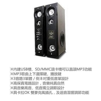 DT(卡拉OK/USB/遙控功能)內建擴大機喇叭,DT-100U