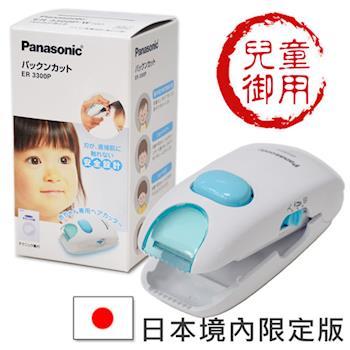 【Panasonic國際牌】兒童安全理髮器 整髮器 造型修剪 兒童電剪 ER3300P