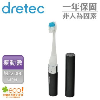 【日本DRETEC】Dr.Snoic 音波電動牙刷TB-303BK-時尚黑
