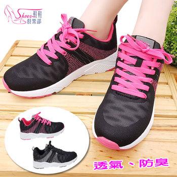 【Shoes Club】【107-22526】運動鞋.萬花童彈性舒適透氣防臭網布運動休閒慢跑鞋.2色 黑白/黑桃
