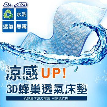 《Embrace英柏絲》透氣專家 蜂巢式可水洗透氣床墊-雙人5尺 涼感 床墊 日本進口原料