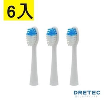【日本DRETEC】電動牙刷替換刷頭(6入)TB-303