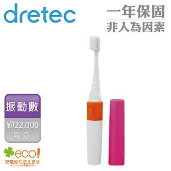 【日本DRETEC】Sonic Bar音波電動牙刷(平行刷頭 )TB-304PK-音波粉