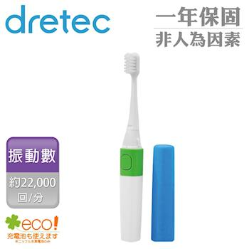 【日本DRETEC】Sonic Bar音波電動牙刷(平行刷頭 )TB-304BL-音波藍