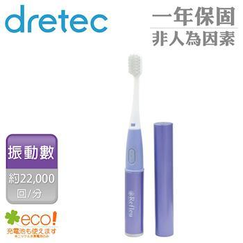 【日本DRETEC】Refleu 音波式電動牙刷TB-305PP-紫