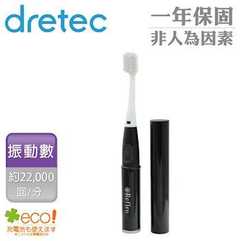 【日本DRETEC】Refleu 音波式電動牙刷TB-305BK-黑